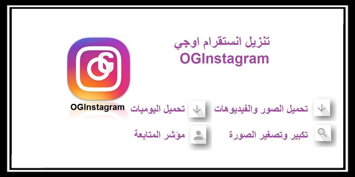 انستقرام اوجي تنزيل Oginstagram يمكنك تحميل الفيديوهات والصور مجانا In 2020 Retail Logos Lululemon Logo Logos