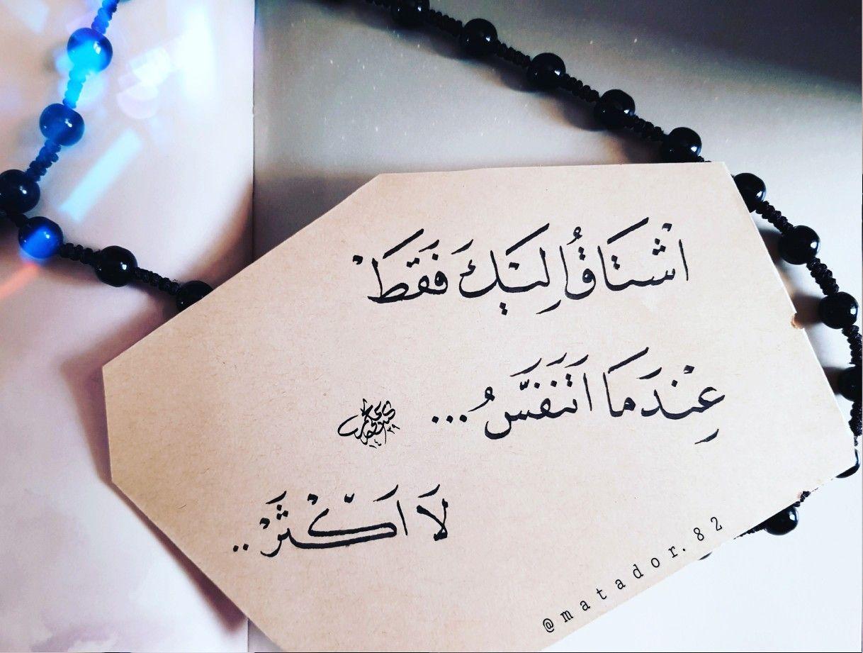 اشتاق اليك خواطر العراق خط عربي علي نجم Romantic Love Quotes Cool Words Arabic Quotes