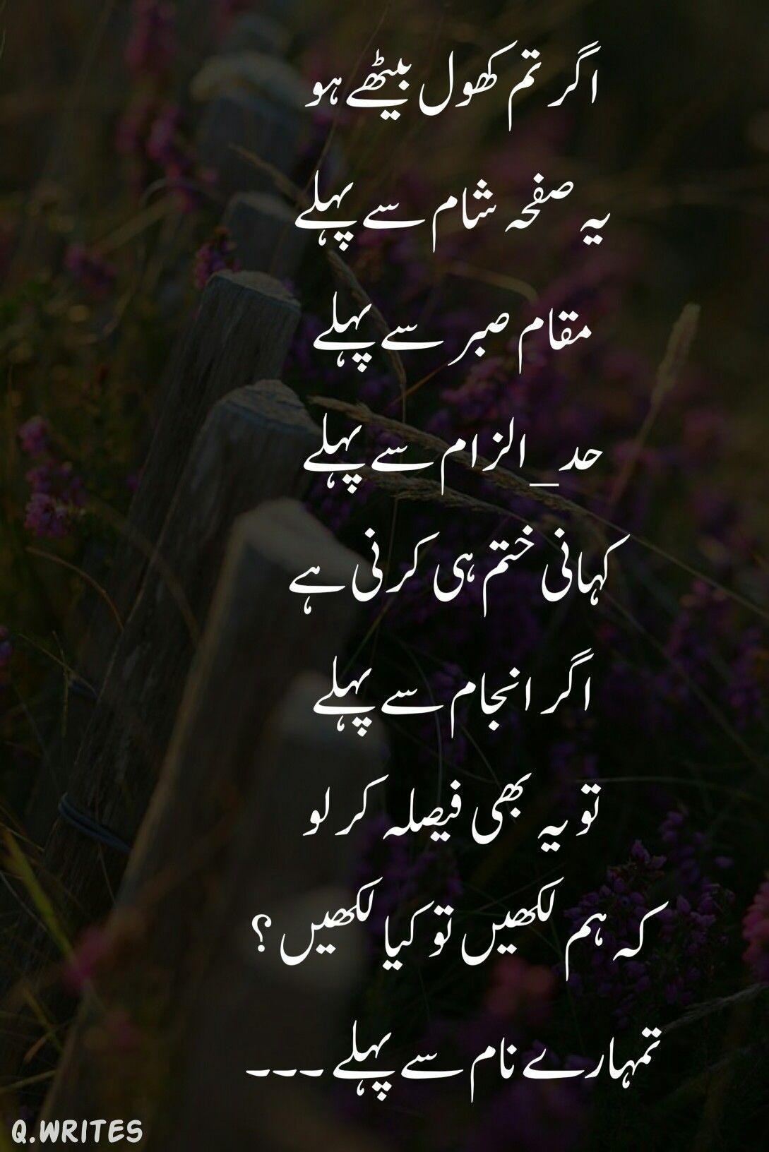 Urdupoetryurdupoetryurdu Poetrysad Poetrysadpoetrysadpoetry