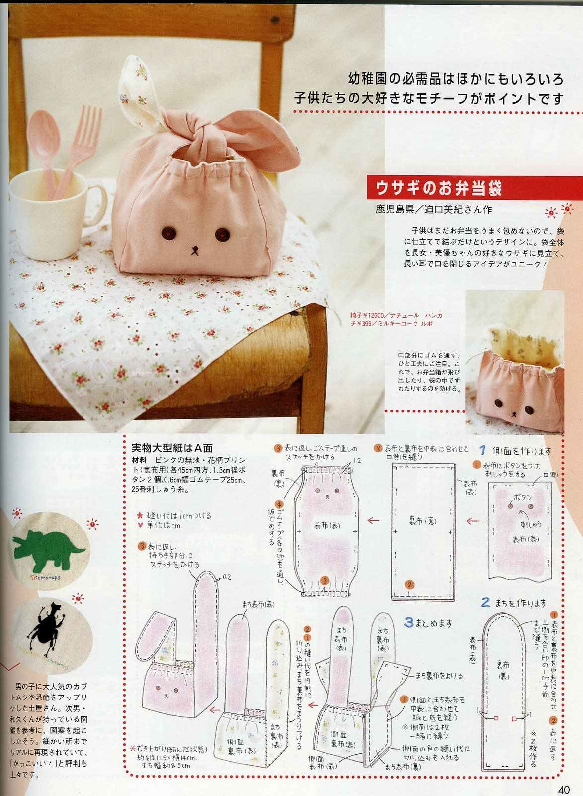 Instructions are in Japanese but the pictures are clear. Why do the ...