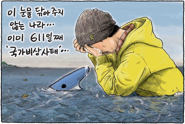 12월 17일 한겨레 그림판…이 눈물을 닦아주지 않는 나라! 이미 611일째 '국가비상사태' #만평