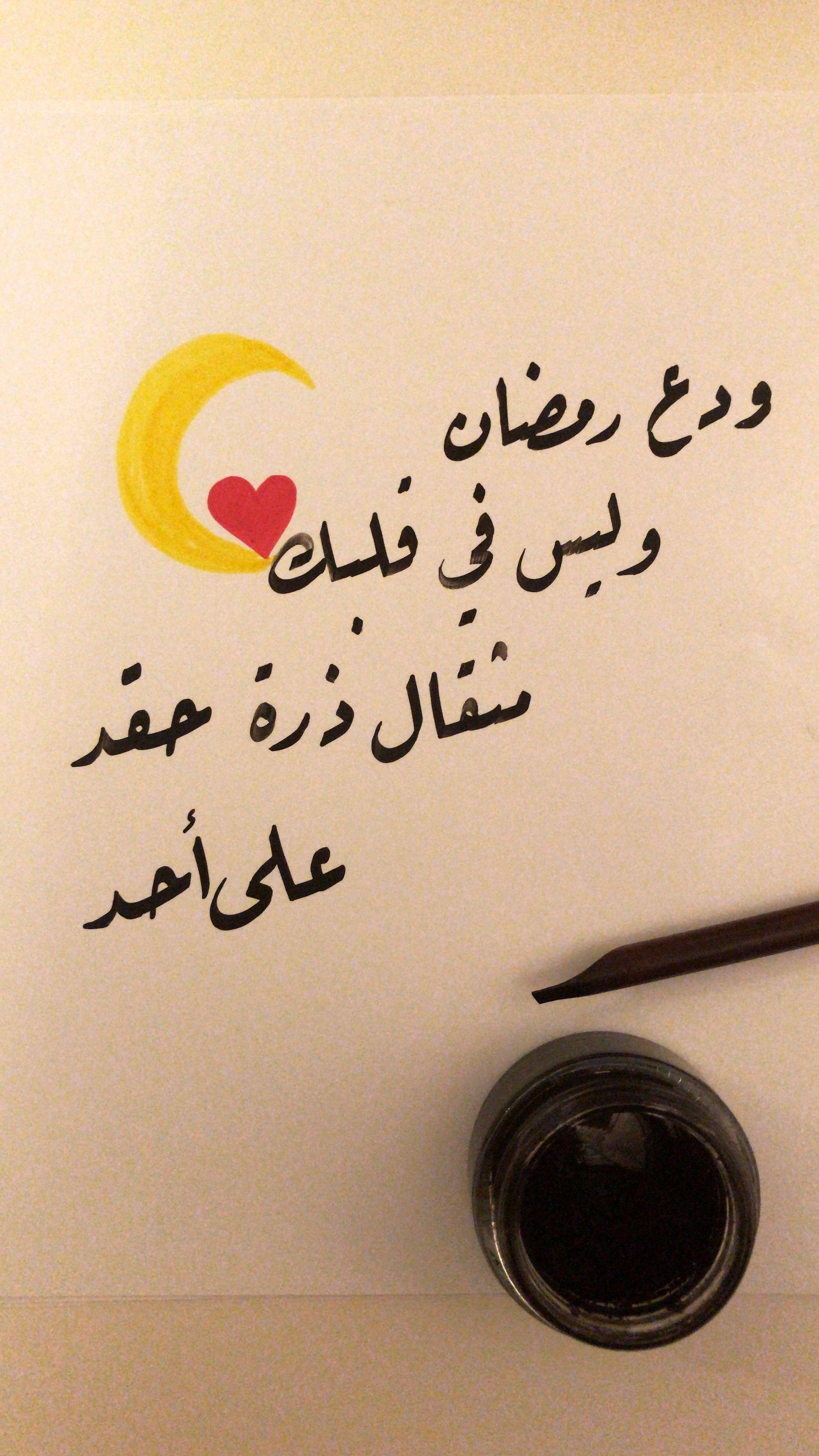 رمضان وداع ختام خط خطي رقعة قلبك Ramadan Quotes
