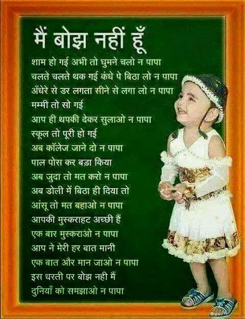 Hindi Poems म बझ नह ह Hindi Poem Hindi Quotes