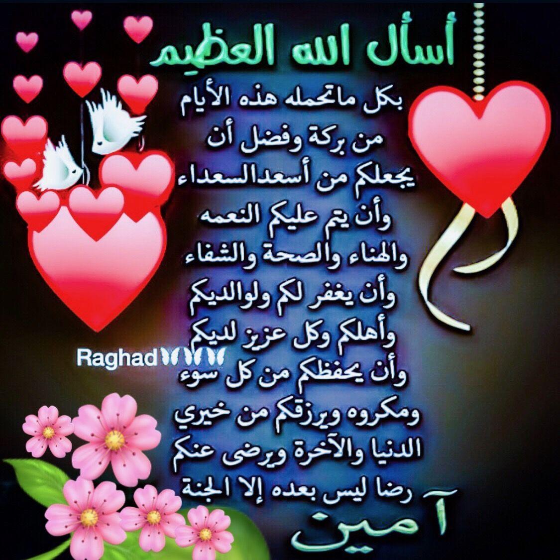 Desertrose اللهم آااامين Duaa Islam Islam Quran Allah