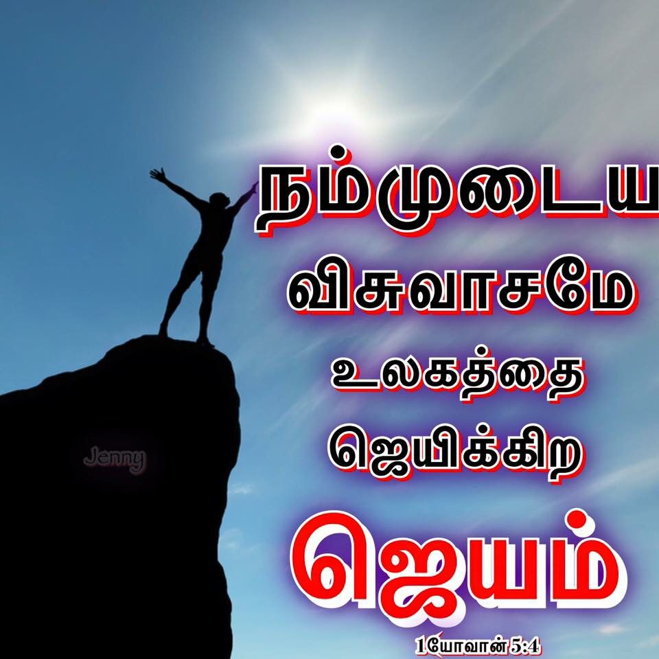 Faith Wins Bible Words Tamil Bible Words Christian Verses