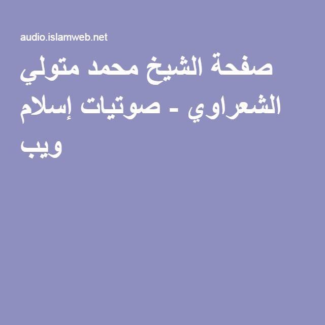 صفحة الشيخ محمد متولي الشعراوي - صوتيات إسلام ويب