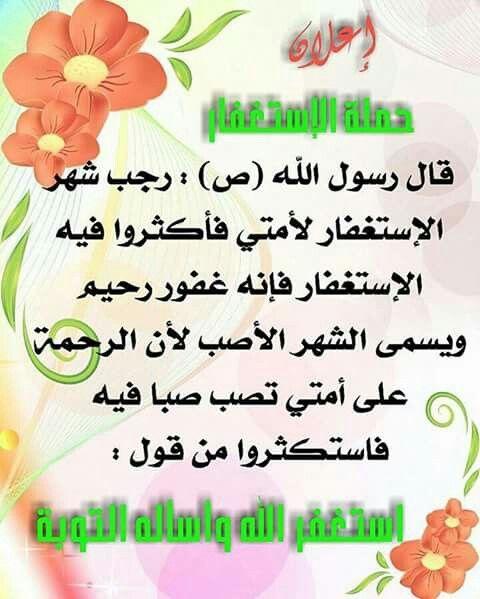رجب الاصب Ahadeeth Quran Quotes Love Sweet Words