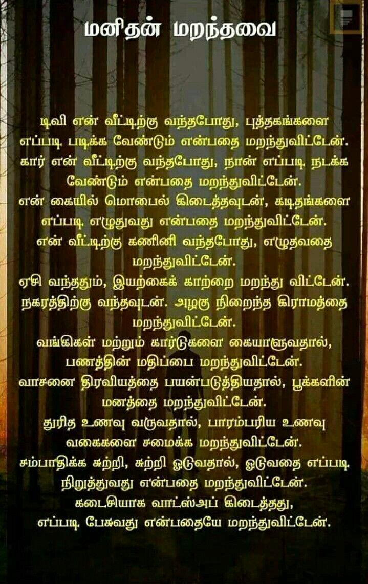 Pin by Priya on quil Tamil love quotes, Swami