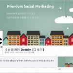스타트업을 위한 페이스북 마케팅