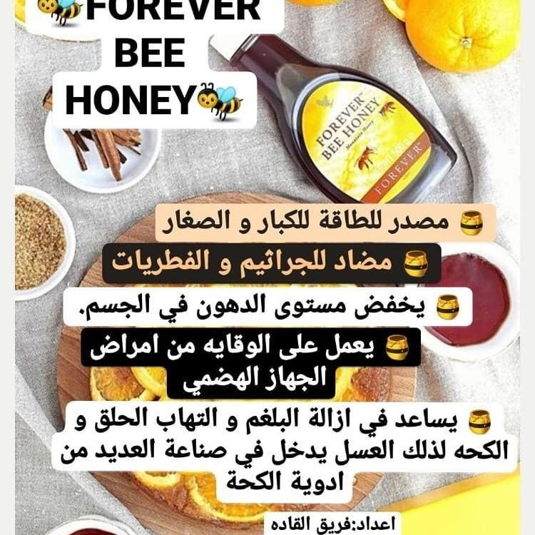 Pin By Nana On Forever Living Products فوريفر فورايفر Soy Sauce Bottle Food Sauce Bottle