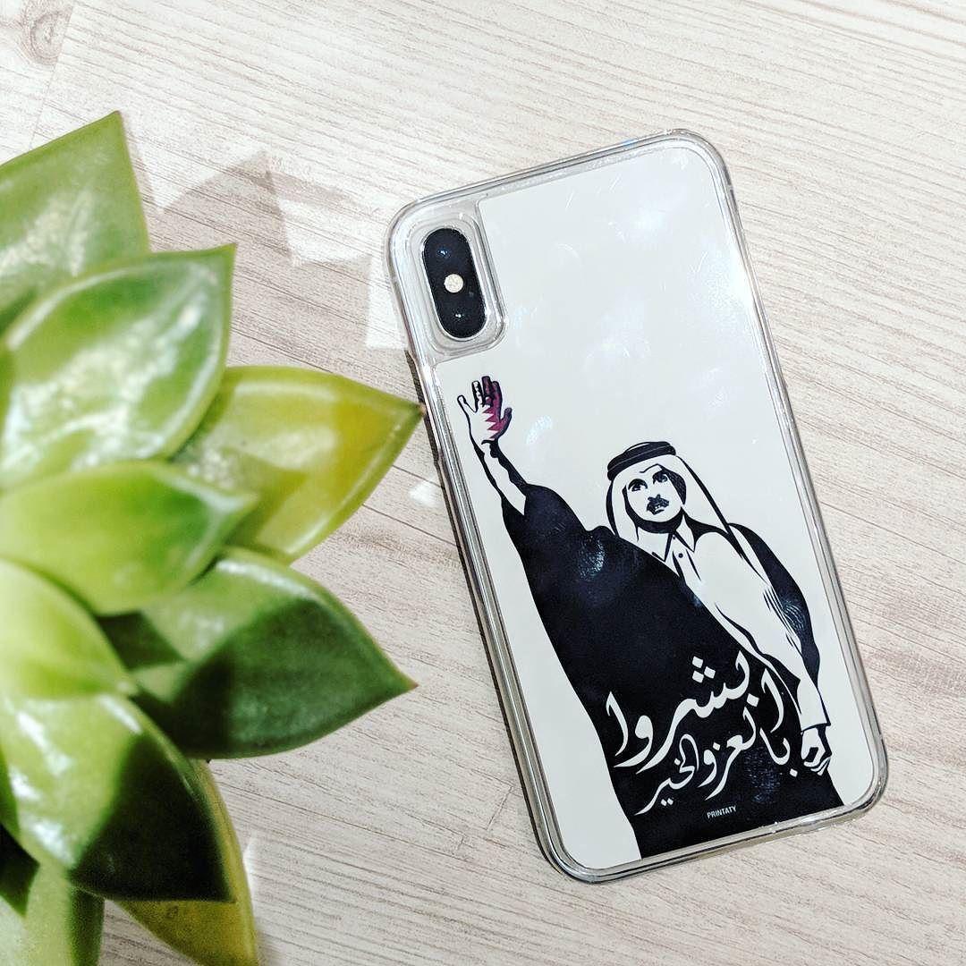 تذكير للناس اللي استلمت تلفوناتها اليوم ترى متوفر عندنا كفرات ايفون اكس من اي موديل معروض عندنا Happy Eid Electronic Products Case
