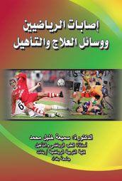 إصابات الرياضيين ووسائل العلاج والتأهيل المكتبة الرياضية الشاملة Rehabilitation Athlete Books