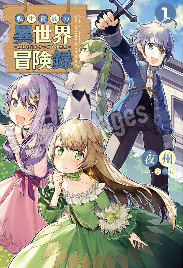 转生贵族的异世界冒险录 Anime, Art, Novels