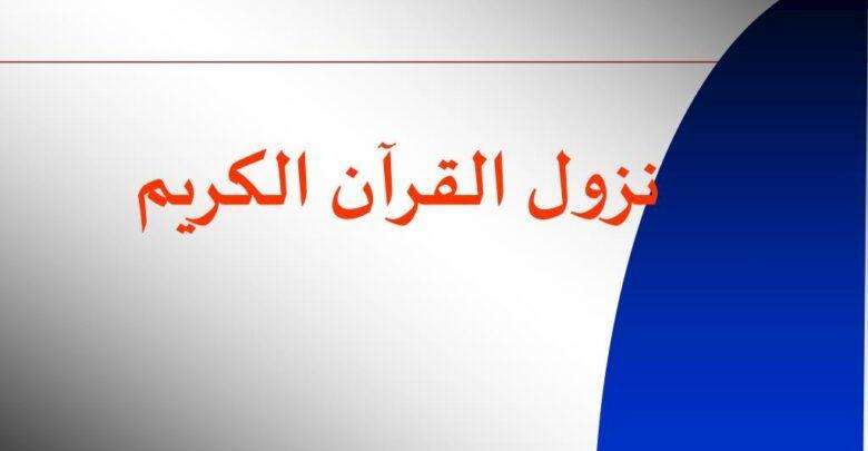 كيف نزل القران مراحل نزوله الثلاث Arabic Calligraphy Calligraphy