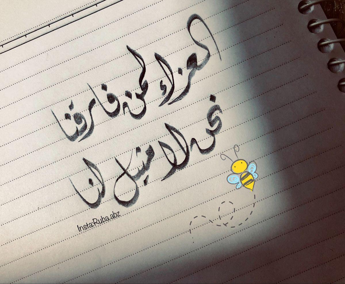 Pin By Ruba Abazid On نسمات Arabic Calligraphy Calligraphy Arabic