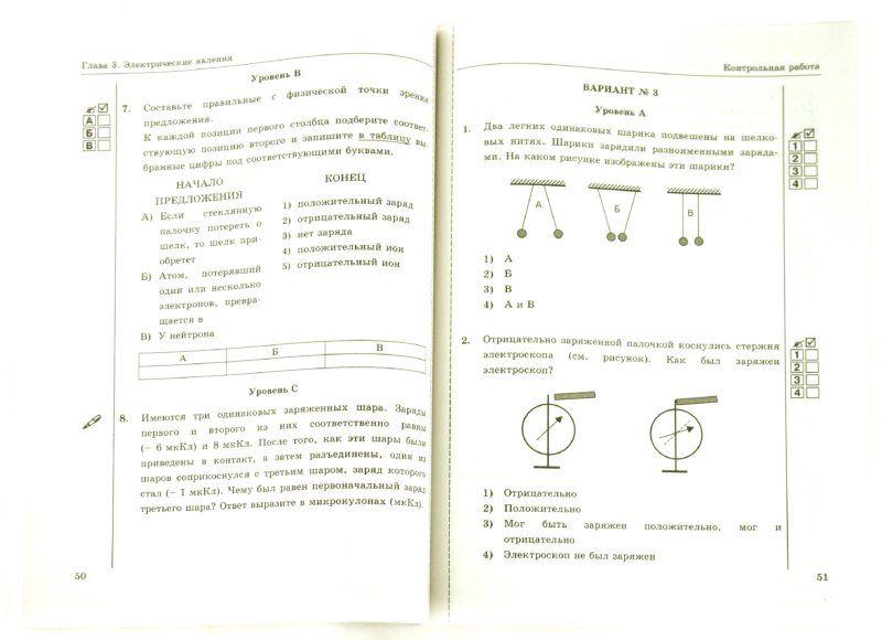 Решение задач с электроскопом а решение задач по математике онлайн теория вероятностей