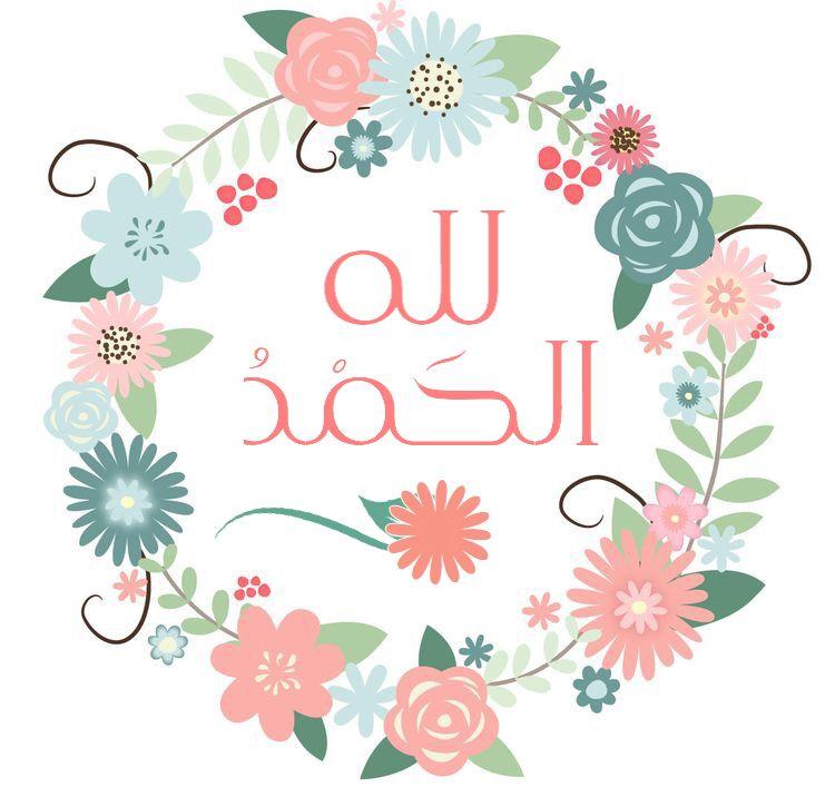 في لحظة قد تحزن وفي لحظة أخرى قد تفرح ولكن في الحالتين عليك بحمد الله فالحمد على الفرح يزيده والحمد ع Alhamdulillah For Everything Islamic Quotes Holy Quran