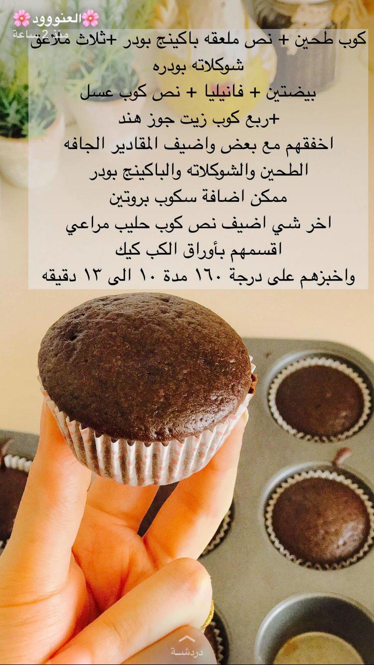 Pin By Manal On وصفات بالعربي Food Drinks Dessert Diy Food Recipes Fun Baking Recipes