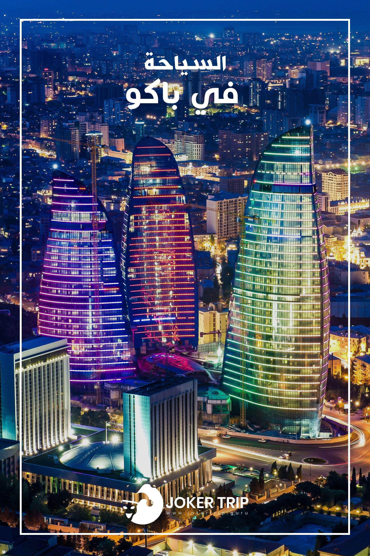 باكو اذربيجان Trip Landmarks Travel