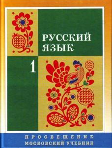 Russkij Yazyk 1 Klass 1999 God Skachat Uchebnik Uchebnik Russkij Yazyk Matematicheskie Fakty