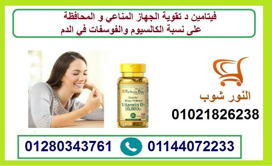 فيتامين د تقوية الجهاز المناعي و المحافظة على نسبة الكالسيوم والفوسفات في الدم Vitamins 10 Things