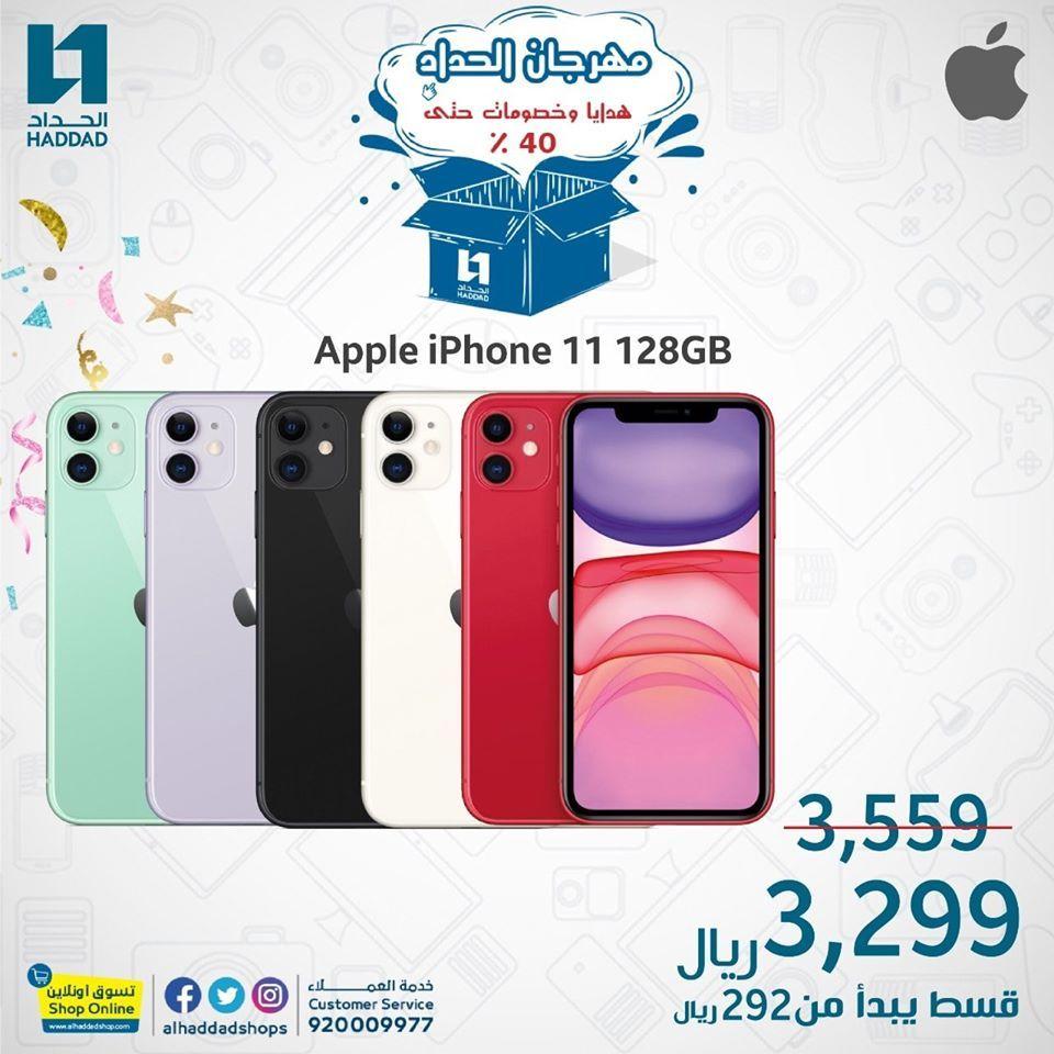 عروض الحداد تليكوم علي اسعار جوالات ايفون اليوم 24 اغسطس 2020 عروض اليوم Apple Iphone Iphone 11 Online Customer Service