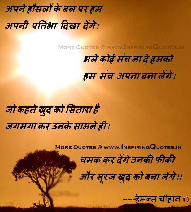 Success Shayari in Hindi Success SMS, Success Quotes in
