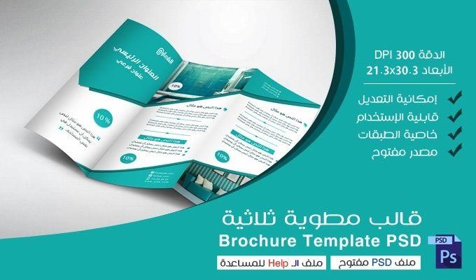 قالب Psd لمطوية بروشور مفتوحة المصدر لإعلانات المتاجر والمحلات ولتسويق المنتجات وغير ذلك من الاستعمالات م Brochure Template Psd Brochure Template Brochure