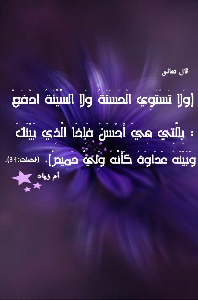 Pin By Meme Ali On آية من القرآن الكريم Lockscreen Screenshot Lockscreen