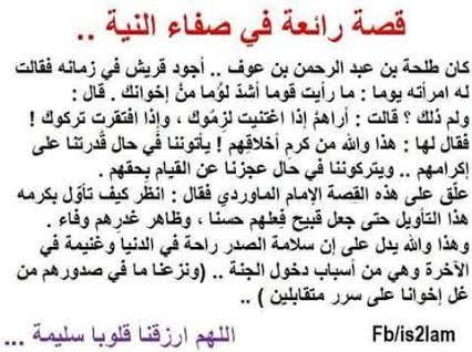 اللهم سلامة القلب و صفاء النية Quotes Words Arabic Jokes