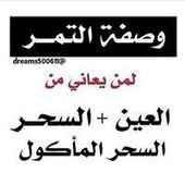 L Image Contient Peut Etre Texte Contient Limage Peutetre Texte Islam Facts Islamic Love Quotes Islamic Quotes Quran