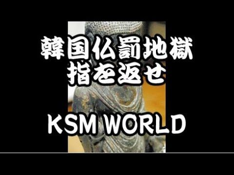 "【KSM】""仏罰直撃の韓国""に『悲惨すぎる苦難』が次々に降りかかっている模様。国民生活に甚大な被害が発生中"