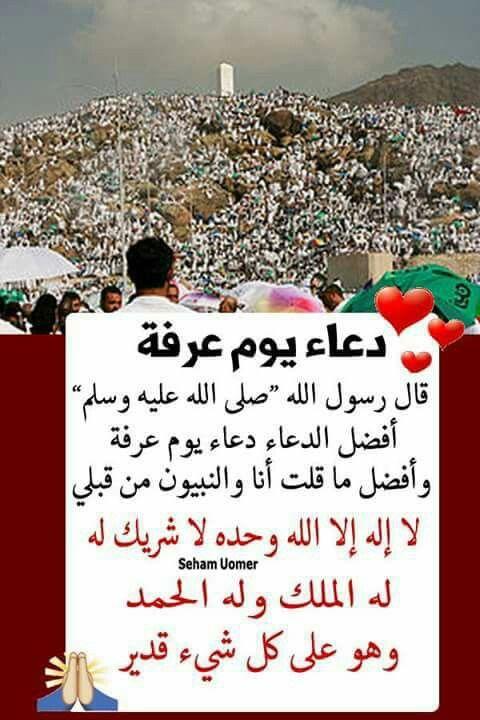 اللهم امين يارب العالمين Voeux De Fete Fete
