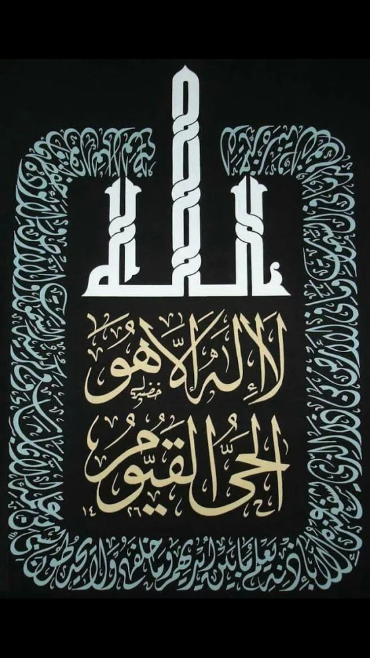DesertRose///آية الكرسي (Dengan gambar) Kaligrafi islam