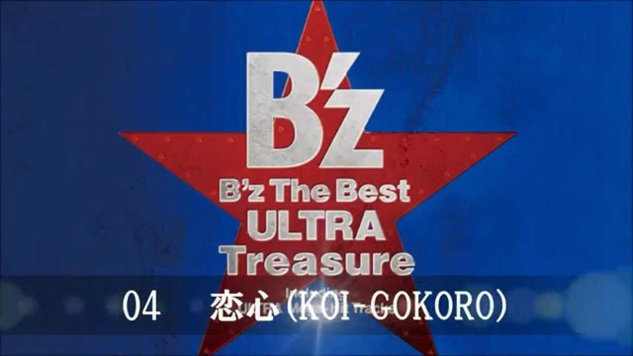 B Z 歌詞付き 名曲メドレー Part1 メドレー 名曲 歌詞