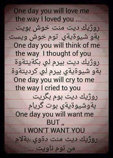 Quote With Kurdish Language  E  A