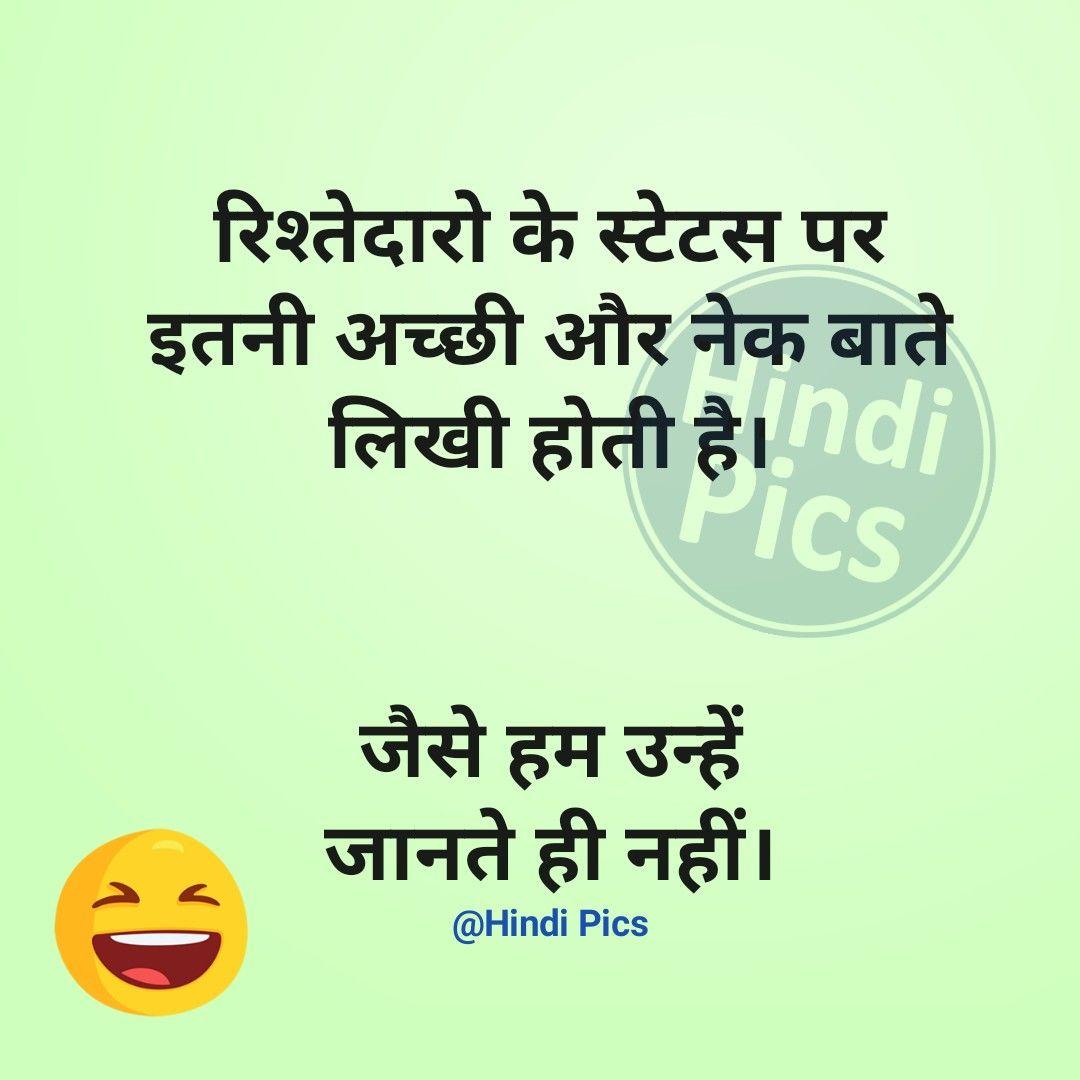 Hindi Jokes On Relatives Funny Status