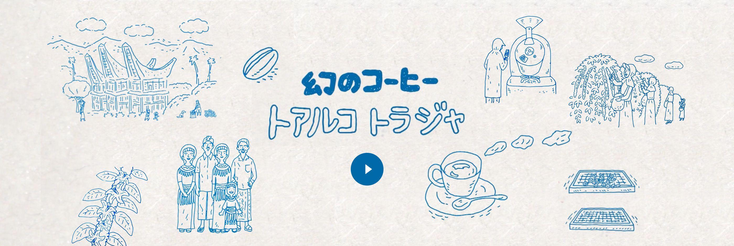 トアルコ トラジャ-TOARCO TORAJA-|キーコーヒー株式会社