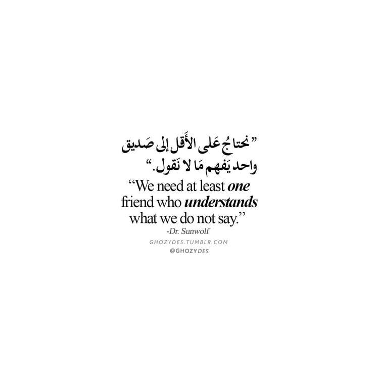 Pin By Lama Al Qasmi On كلمات أعجبتني Positive Quotes Pretty Words Quotes