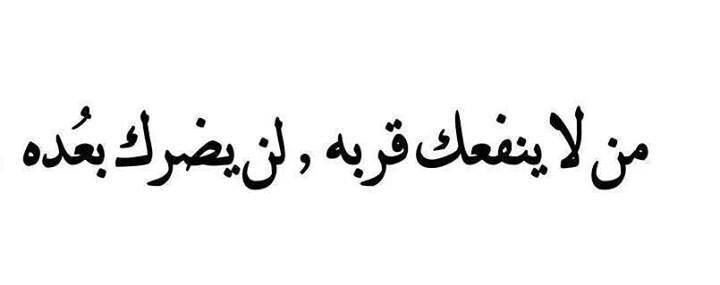 كن لنفسك كل شئ Funny Arabic Quotes Words Quotes Beautiful Quotes