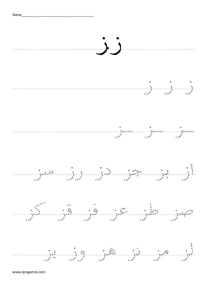Arabic Alphabet Za Handwriting Practice Worksheet ...