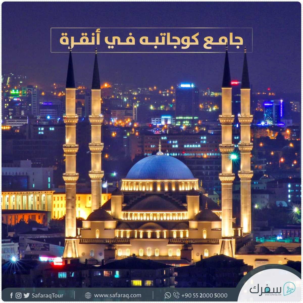 ي عتبر جامع كوجاتبة في أنقرة واحدا من أكبر جوامع العاصمة التركي ة وواحدا من أهم المعالم العمراني ة فيها Cn Tower Tower Landmarks