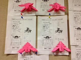 Learn Chinese .Teach Chinese. 紐約。教中文。筆記。: 春節課堂活動2014 & 跟我學漢語的視頻