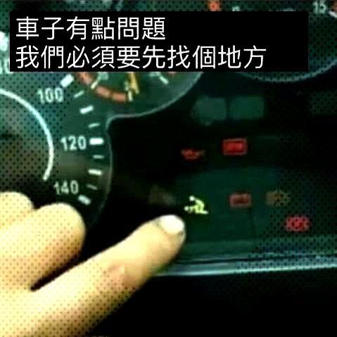 汽車小知識 亮什麼燈就該做什麼事 . . . . . .