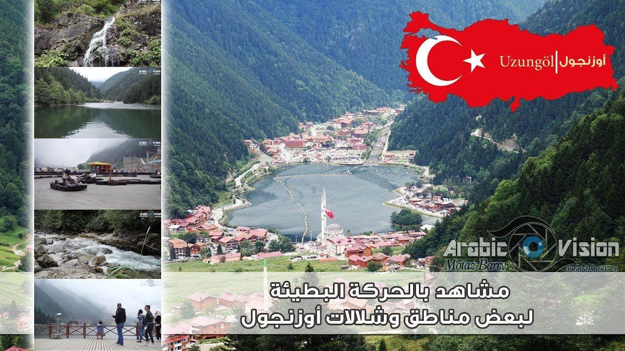 مشاهد بالحركة البطيئة اوزنجول 2017 تركيا Movie Posters Movies Poster