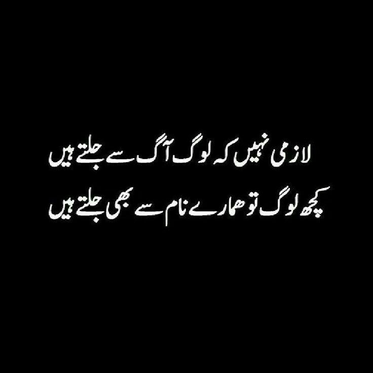 Funny Poetry Quotes In Urdu: Pin By ZeeS... On Urdu Corner