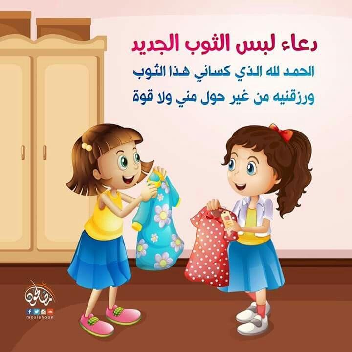 Pin By Alya On عالم أطفال Muslim Kids Activities Islamic Kids Activities Arabic Kids