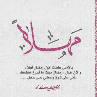 نتيجة بحث الصور عن مهلا رمضان صور متحركه Ramadan Arabic Calligraphy