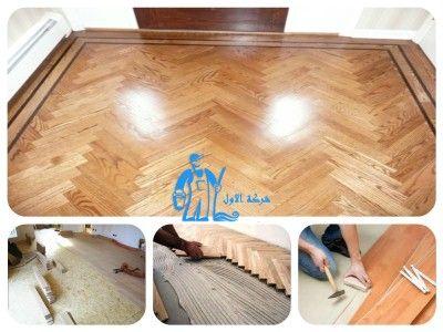 شركة تركيب باركيه بالرياض بجدة 0596663277 Hardwood Floors Flooring Hardwood