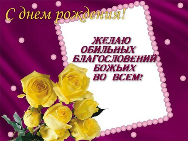 С Днем Рождения, Светлана! - Именные поздравления